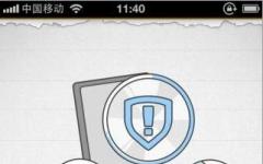QQ安全中心iPhone版 V6.8.5 官方免费版