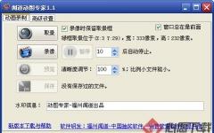 闻道动图专家 v1.8 官方免费版