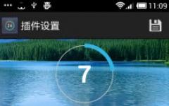 日期倒数插件 1.0.6 安卓版