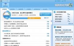 盛大游戏优化大师 v3.9.13929 官方免费版