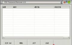 PDF解密权限去除工具 v3.0 绿色版