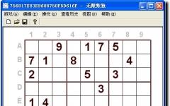 无限数独游戏 V2.4.1 绿色中文版