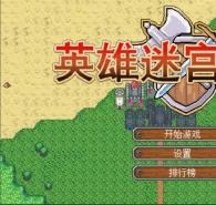 英雄迷宫冒险人物选择攻略