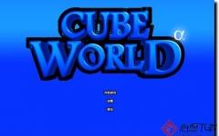 魔方世界Cube World v1.0 汉化版