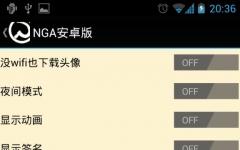 NGA手機客戶端 v5.2 安卓版