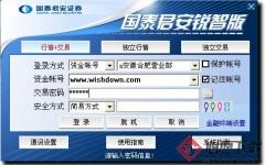 国泰君安锐智版 V9.40 官方版