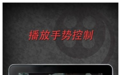iPad 2高清視頻播放器(AVPlayerHD) v2.1 中文版
