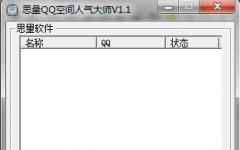 思量QQ空间人气大师 v3.5 绿色免费版