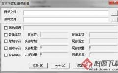 文本内容批量修改器 v1.0.0.2 绿色版