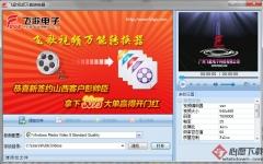 飛歌視頻萬能轉換器 1.3官方版