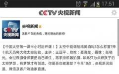 央视新闻手机版 v6.0.0 安卓版