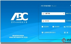 abc4000电子申报缴税软件 V1.4.6 官方最新版