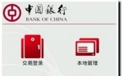 中国银行手机银行客户端 v1.5.21 安卓官方版