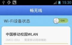 畅无线手机版 v4.0.3 安卓版