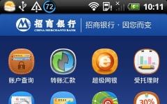 招商銀行手機版 v5.1.3