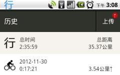 行者骑行 v2.4.1 安卓版