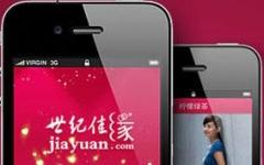 世纪佳缘IPhone V5.5 官网ios版