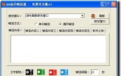 QQ仙灵喊话器 V3.0 免费版