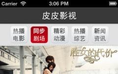 皮皮播放器iphone v1.2.4 越狱版[ipa]