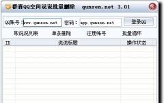 群森QQ空间说说批量删除 V3.01 绿色版