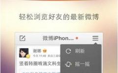 新浪微博iphone客户端 V6.12.3