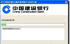 中国建设银行E路护航网银安全组件 v3.0.3.13 官方版