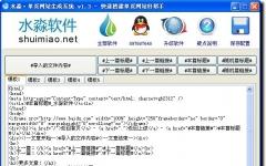 水淼单页网站生成系统 V1.3 绿色版
