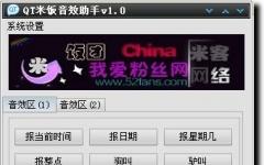 QT米饭音效助手 V1.0绿色免费版