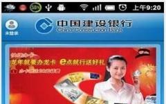建行手机银行客户端 v3.21 安卓版