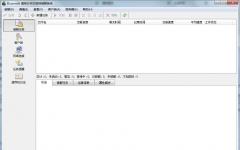 wpa2破解软件 V3.00 特别版