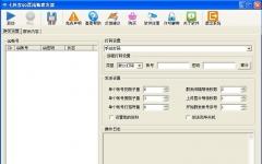 七侠客QQ漂流瓶群发器 v1.0.0.1绿色版