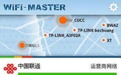 WiFi大师 V2.0.38中文版