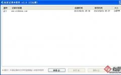 私密记事本软件 V3.0破解版
