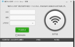 魔方Wifi助手 1.1.7.0官方版