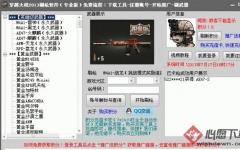 CF永久雷神刷槍軟件 v2.0免費版