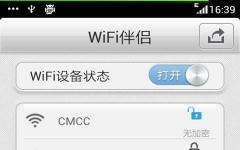 WiFi伴侣手机版 v5.0.3