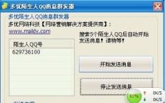 多优陌生人QQ消息器 v8.0免费版