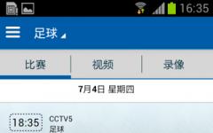 直播吧手机客户端 v5.5.7 安卓版