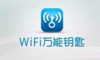 wifi万能钥匙破解的密码怎么查看?