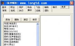 传奇龙神辅助免费版 V6.25 免费版
