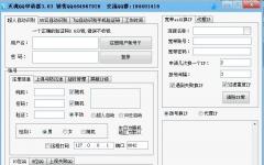 灭魂QQ申请器 v3.03免费版