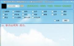 清空QQ资料 v4.0免费版