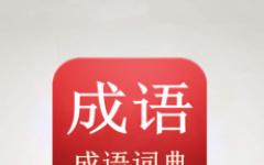 成语词典手机版 V2.4安卓版