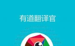 有道翻译官手机版 v2.7.1