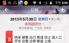 万年历黄历安卓版 v4.1.9 安卓版
