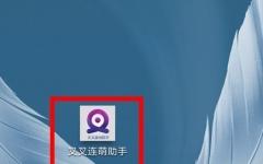 叉叉天天連萌助手 v1.5.0 安卓版