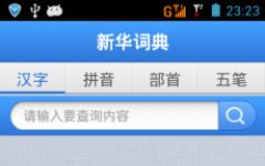 現代漢語詞典手機版 v0.1.7安卓版