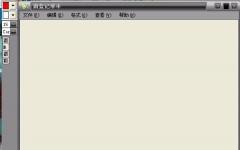 蔚蓝记事本 v1.1免费版
