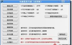 电脑监控专家 v1.67 官方版