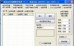 海盗QQ邮箱采集器 v8.4 免费版